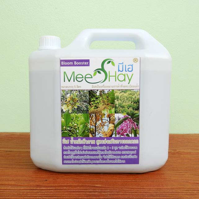 มีเฮ® สูตรส่งเสริมการออกดอก ขนาด 5 ลิตร