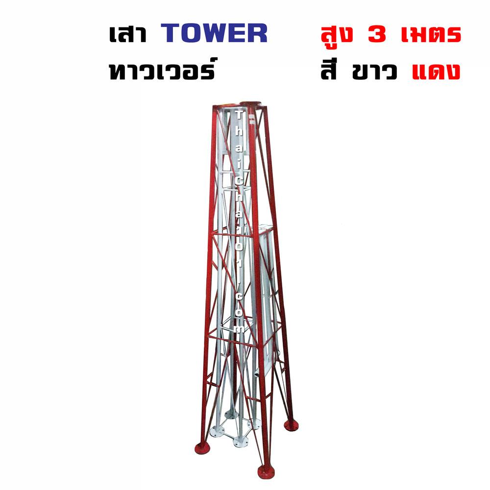 เสาTower 3 เมตร เสาทาวเวอร์ สีขาว แดง