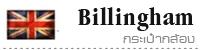 กระเป๋ากล้อง billingham-พรีออร์เดอร์