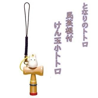 ที่ห้อยมือถือ My Neighbor Totoro (Kendama)