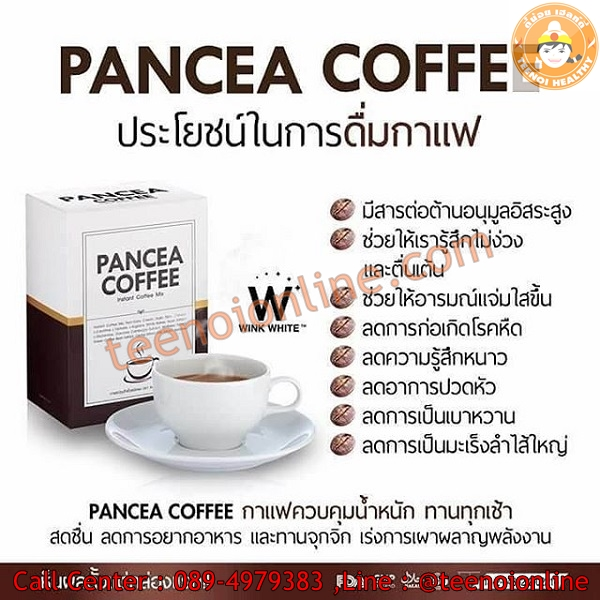 pancea coffee รีวิว